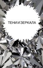 """ Тени и Зеркала"" by KatarinaDany"