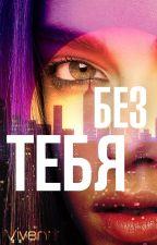 Без тебя by Everinarin
