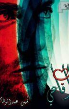 قلب الرفاعي by LamesAbdelwahab