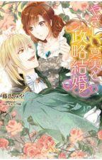 Yasashī Shinjitsu to Seiryaku Kekkon by estelle_lionheart