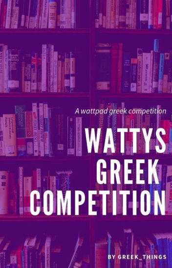 Wattys Greek Competition [CLOSE]