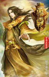 Бог Войны, отмеченный Драконом II by xSNOWx19