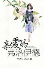 Thân Ái Freud - Hoàn (Chính Văn+PN) by Ghibli_419