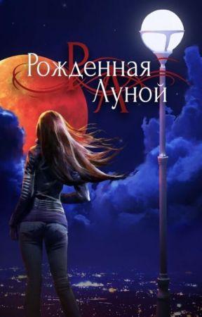 Рождённая Луной by KarinaVolk05