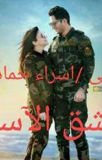 عشق الآسر  by esraa117