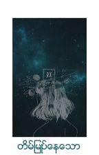 တိမ္ျမဳပ္ေနေသာ by JupiteR_X_