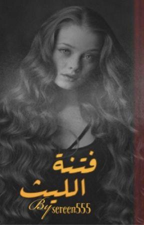 فتنة الليث  by sereen555