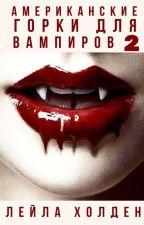 Американские горки для вампиров  by 3018purplemoon