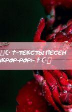 🖤☪✝~ТЕКСТЫ ПЕСЕН [KPOP~POP]~✝☪🖤 by PakEunHye1230