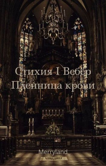Стихия I Вебер: Святая Елена