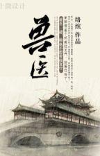 Thú y - Lạc Tân by hanxiayue2012