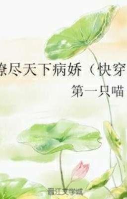 Đọc truyện Liêu Tẫn Thiên Hạ Bệnh Kiều (Khoái Xuyên)_Full