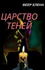 Царство теней или люди прошедших лет by Lesa15081