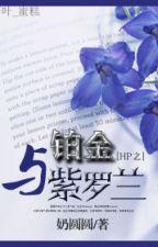 (HP đồng nhân ) HP chi bạch kim cùng tử la lan - Nãi Viên Viên by hanxiayue2012