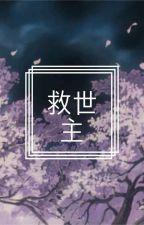 救世主 - Kyūseishu - B.L.E.A.C.H by Links_Van