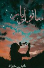 سانول یار 😍❤. (COMPLETE) by MaheenShahzad1