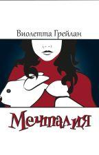 Мечталия by violettagreylan