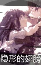 隐形的翅膀 by YukiSYan24