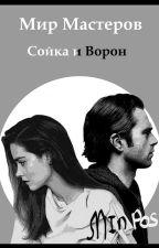 Мир Мастеров. Сойка и Ворон. by Minpos