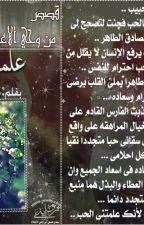علمني الحب ... /سحابه نقيه by maria2smart