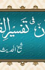 الرحمن الرحيم by MQasimAttari