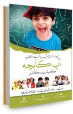 Aap Ka Bacha Kamyaab Ho Sakta Hay  (Roman Urdu) by Nabkhan