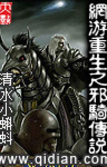 Võng du-Trọng sinh chi tà kỵ truyền thuyết (Full)