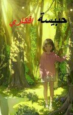 حبيسة افكاري by LEVI2589