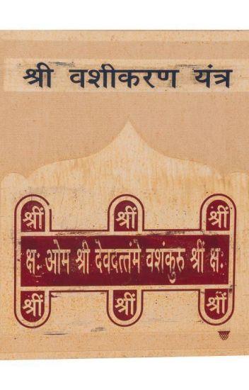 Buy Shri Vashikaran Yantra By Pandit NM Shrimali