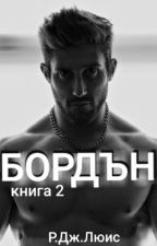 БОРДЪН #2 ▪ фен-превод ▪ by fenprevodi