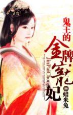 Quỷ Vương Kim Bài Sủng Phi - Xuyên không - Cổ đại - Full by ga3by1102