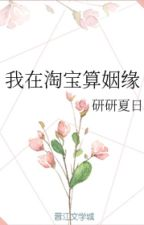 I Am A Matchmaker on Taobao by MysticFlower_895