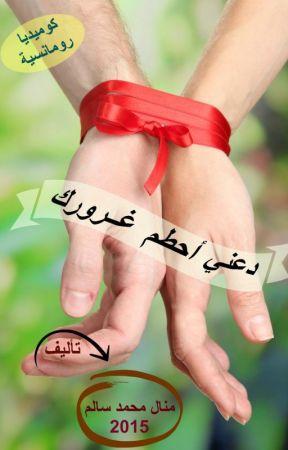 دعني أحطم غرورك by ManalSalem175