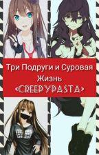 Три подруги и суровая жизнь « CreepyPasta » by Daria192006