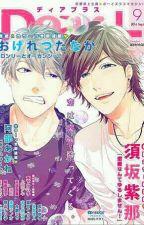 Lonely and Organdy (manga yaoi) by Kyliekure