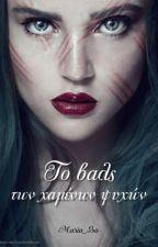 Το βαλς των χαμένων ψυχών by Maria_Ba