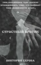 Страстный Братик... by OlgaBuzova155
