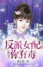Fast wear: villain, you are poisonous《快穿:反派女配,你有毒》 by Aizusakura00