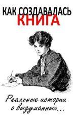 Как создавалась Книга by Abella_Insetti