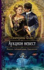 Аукцион невест by darinka_Kompq