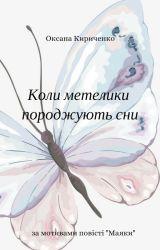 Коли метелики породжують сни by amandovince