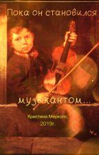Пока он становился музыкантом... by KristinaMerkols