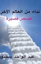 نداء من العالم الآخر by AbdouSahnoun