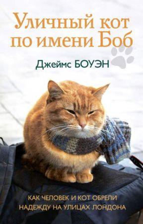 Джеймс Боуэн - уличный кот по имени Боб by Yaroslava_Nvkv