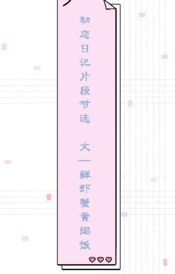 [ĐM-Edit] Đoạn ngắn đoạn trích nhật ký mối tình đầu