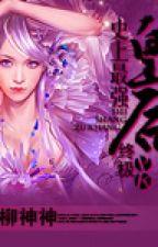 Tối Cương Hoàng Hậu - Xuyên không - Dị giới - Full by ga3by1102