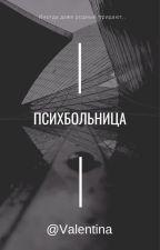 Психбольница by Valentina_satarova