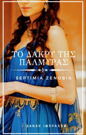 Septimia Zenobia: Το δάκρυ της Παλμύρας (TYS 2020) by batzabbai97