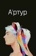 Áртур. by dmitrievskaya