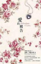 Jam Loey Rak (Novel adaptation from the Lakorn Of 2008)  by Tigrafr